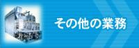 貫流ボイラ 三浦ボイラ 石川島汎用ボイラ